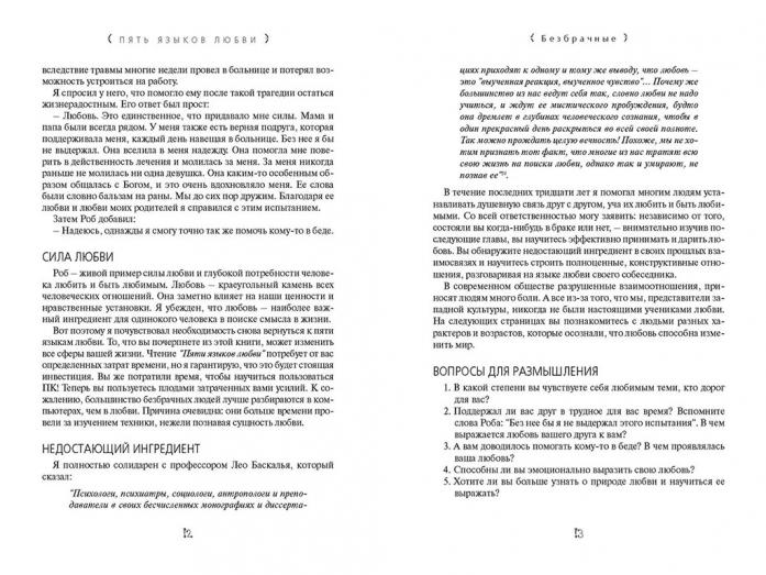 Читать книгу «Пять языков любви» онлайн полностью — Гэри Чепмен ...   523x697